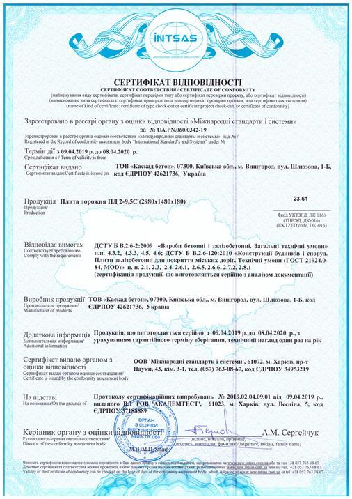 sertificat-PD